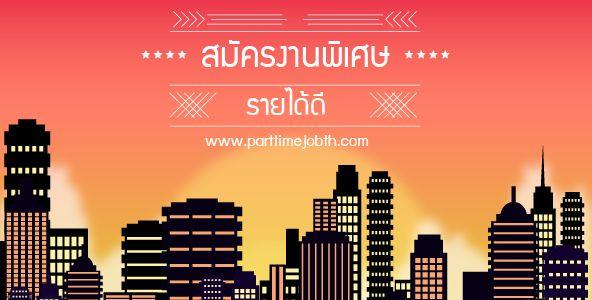 สมัครงานพิเศษ รายได้ดี งานคีย์ข้อมูล 2559-2560 รับหลายอัตรา | หางาน part time…