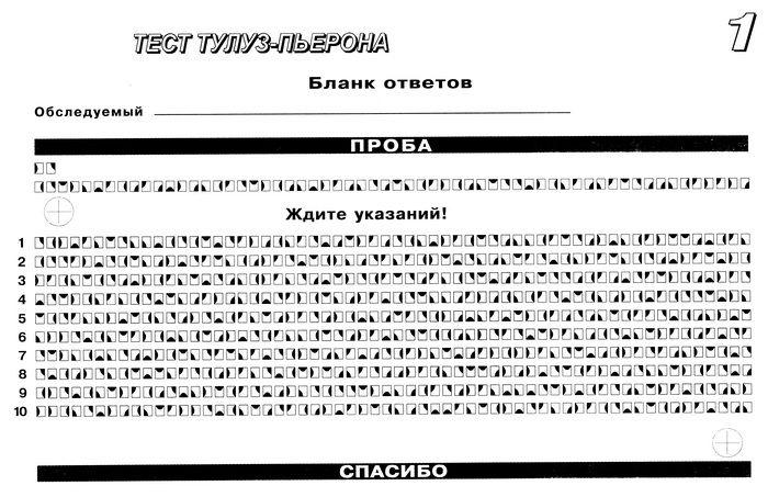 Тест тулуз пьерона бланки ответов