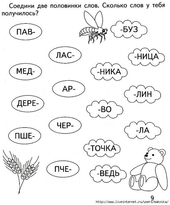 Играем в слова.Развивающие занятия.. Обсуждение на LiveInternet - Российский Сервис Онлайн-Дневников