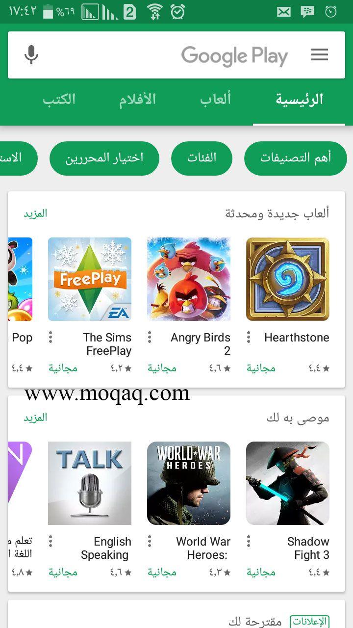 متجر بلاي play 2018 العاب جوجل مجاني اخر تحديث برامج