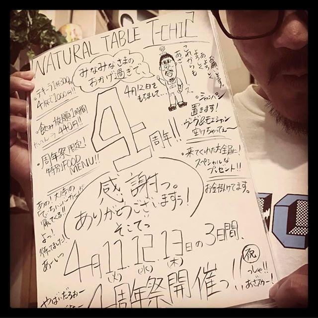 おはようございます! 4周年祭やります! 4月11.12.13日の平日、火曜、水曜、木曜の3日間に渡り17時から0時ラストオーダーまで!  たっくさんのお祝いHappyお待ちしてます!! ってめっちゃ長文書いたけど全然投稿出来んなんでよ!  #てぃーち2#てぃーち#tchi2#おきなわ#okinawa#OKINAWA#沖縄#なは#NAHA#naha#那覇#牧志#国際通り#平和通り#黒板#居酒屋#酒#肉#4周年#感謝#ありがとう