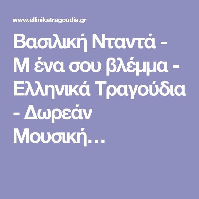 Βασιλική Νταντά - Μ ένα σου βλέμμα - Ελληνικά Τραγούδια - Δωρεάν Μουσική…