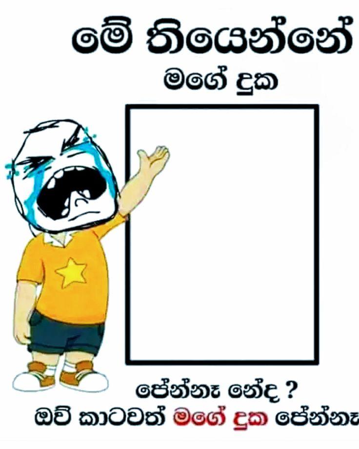 236 Best Sinhala JoKes Images On Pinterest