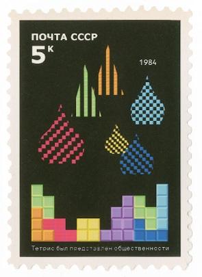 USSR - Tetris Development Commemorative Stamp, 1984