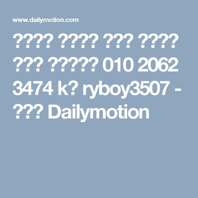 공주알바 훈녀알바 후알바 여우알바 룸알바 오나미실장 010 2062 3474 k톡 ryboy3507 - 동영상 Dailymotion