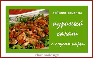 be healthy-page: куриный салат с соусом карри