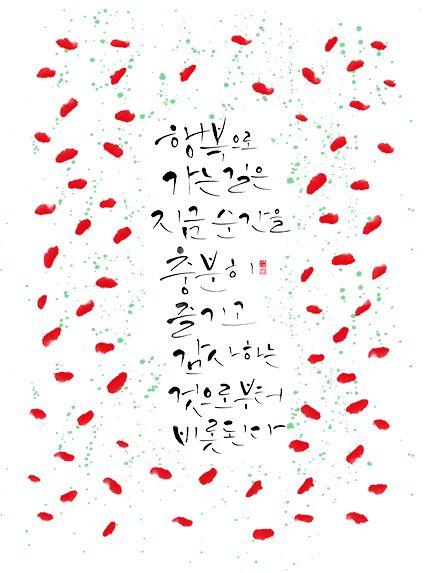 calligraphy_행복으로 가는 길은 지금 순간을 충분히 즐기고 감사하는 것으로부터 비롯된다<프레임>
