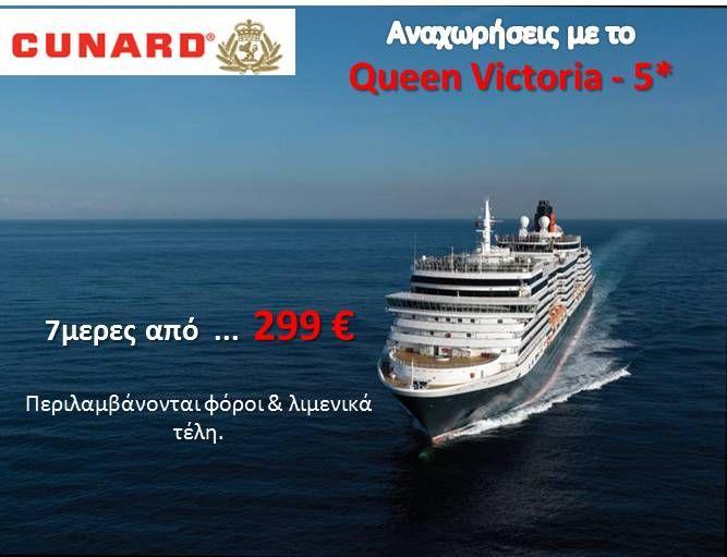 ΕΙΔΙΚΗ ΠΡΟΣΦΟΡΑ - ΤΕΛΕΥΤΑΙΕΣ ΚΑΜΠΙΝΕΣ 7ήμερη Κρουαζιέρα Κωνσταντινούπολη από Πειραιά Απο 299 Ευρώ το άτομο με φόρους  Περισσότερες πληροφορίες στο 210 9006000 ή e-mail : princess@amphitrion.gr