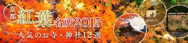 2015 京都紅葉名所ランキング ベスト12 | Yahoo!ロコ