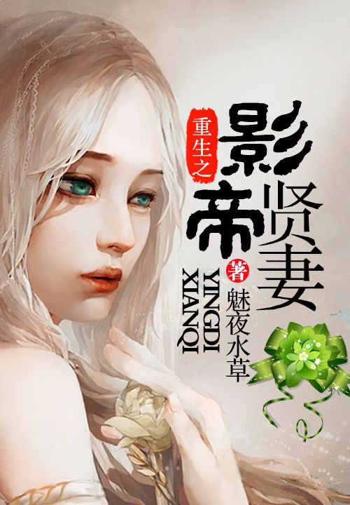 Rebirth of the Film Emperor's Beloved Wife - Novel Updates