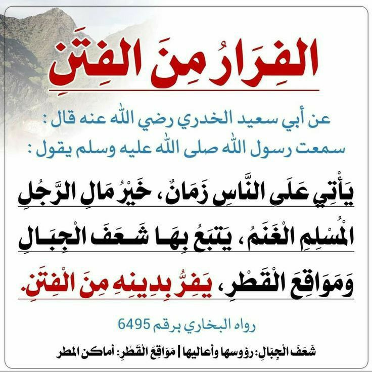 Pin By Semsem Batat On حديث نبوى Hadith Quotes Islam Facts Islam Hadith