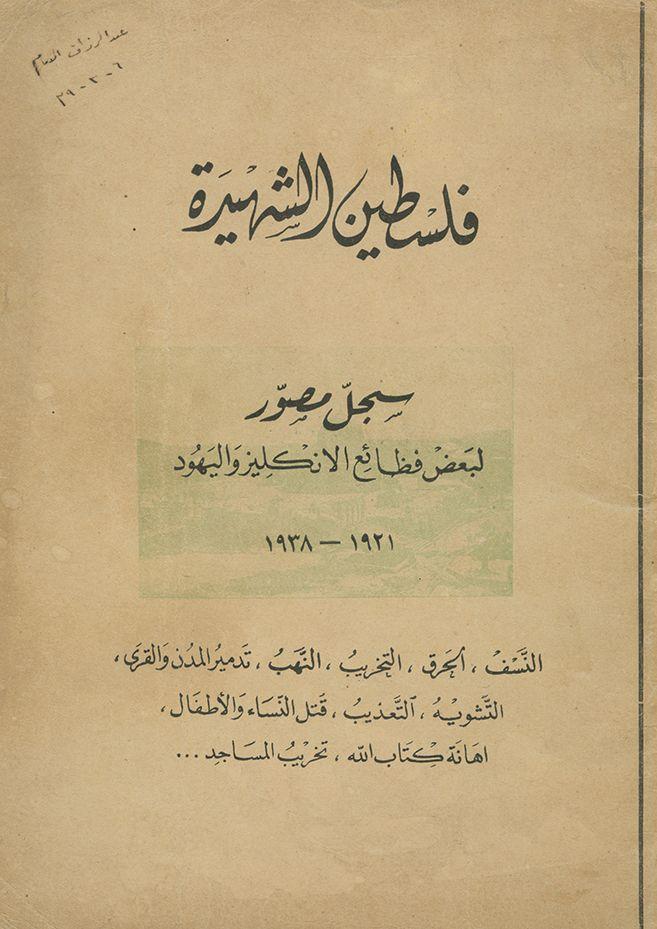 تحميل كتاب management arab world edition