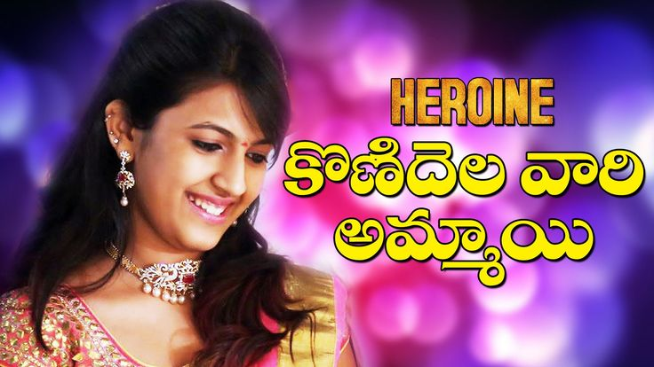 Naga Babu's Daughter Niharika To Turn Heroine