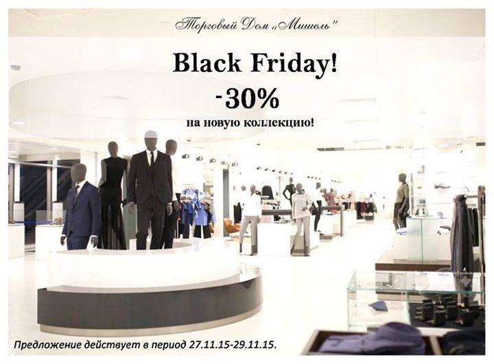http://mishel-style.com.ua/black-friday-v-td-mishel/