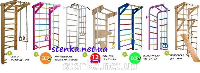 спортивные уголки и шведские стенки на http://stenka.net.ua