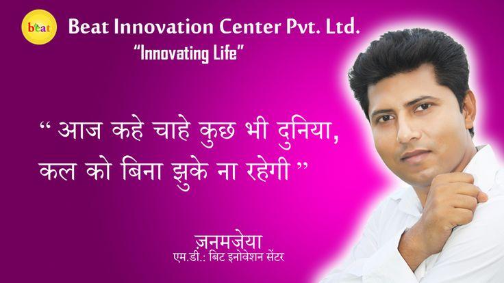 Janam jeya #janamjeya #M.D of Beat Innovation center #Creative Writer