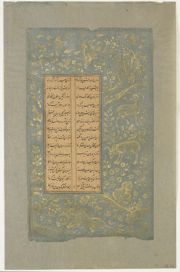 Folio from Yusuf u-Zulaikha by Jami (d.1492); recto: Floral designs; verso: Animals and birds in landscape  TYPE Detached manuscript folio MAKER(S) Author: Jami (died 1492) HISTORICAL PERIOD(S) Safavid period, 1557 MEDIUM Ink and gold on paper DIMENSION(S) H x W: 25.2 x 15 cm (9 15/16 x 5 7/8 in) GEOGRAPHY Iran, Qazvin