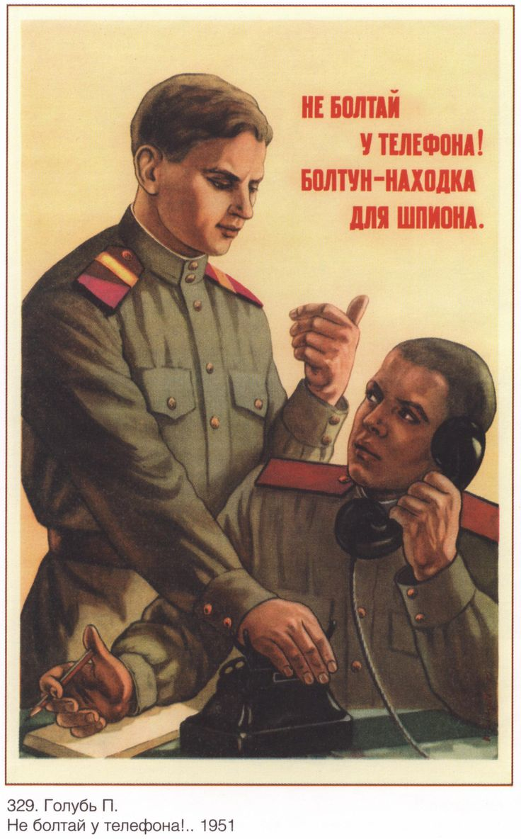 """""""Don't chat near the phone - chatterboxes are finds for spies"""" USSR Poster Плакаты СССР"""