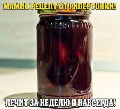 Mamina recept s vysokým krvným tlakom!  CURE za týždeň a pre všetkých!  -------------------------------------------------- ----------------------------------------------- Vzhľadom k receptu matkinom Môj manžel a ja zabudol povedať o vysoký krvný tlak je považovaný za jej manžela hypertenzia - to bol tlak 220/180.  Vypil drogu, injekcie - pomohol, ale všetky jeho odchod do dôchodku peniaze išli na túto liečbu.  Žil som na dôchodok, ťažko robiť s peniazmi.  Moja matka, pri pohľade na to…