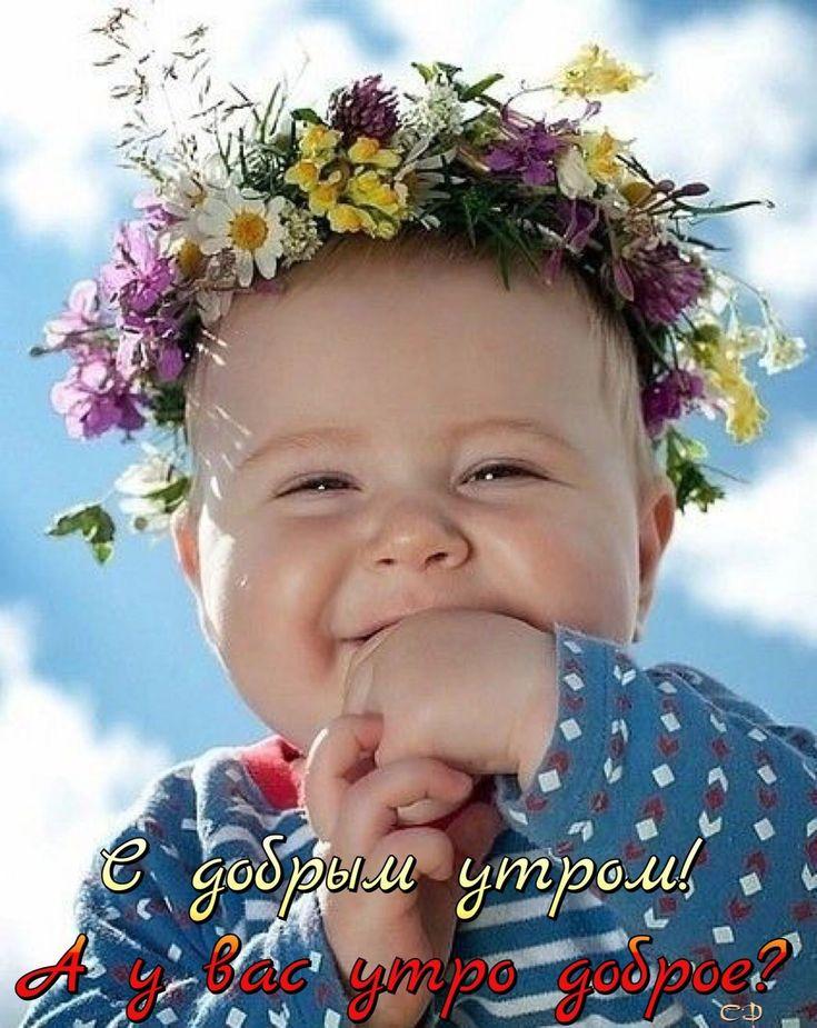 картинки с улыбками доброе утро пишут самодельных