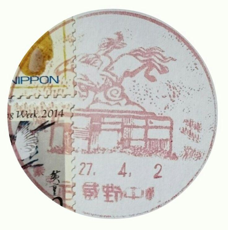 【武蔵野中町郵便局 風景印】東京から届いた最新ご当地フォルムカード。 |パソコン初心者のできると楽しい!アメブロ作り&写真加工&ポスクロ