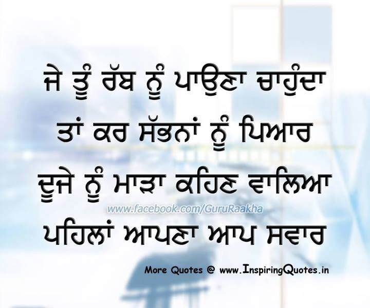 punjabi famous quotes proud to be a sikh pinterest