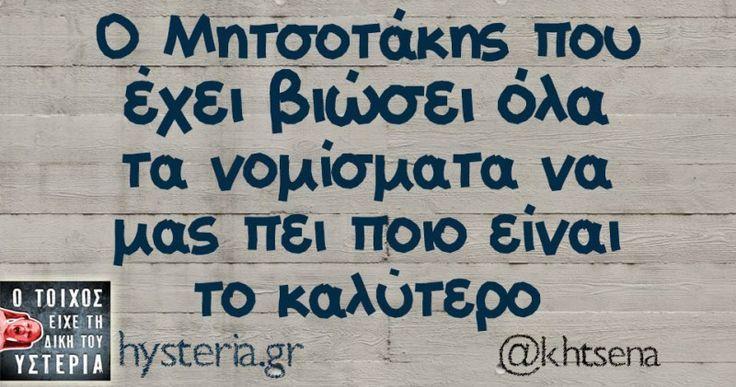 Ο Μητσοτάκης που έχει βιώσει όλα - Ο τοίχος είχε τη δική του υστερία – Caption: @khtsena Κι άλλο κι άλλο: Πάω παραλία να… Απαγορεύεται κύριε να περάσετε στο γήπεδο Πήγα στο ΑΤΜ Το μεσημέρι το έπαιζα ότι είμαι πρεζάκι στην Ομόνοια «Οι Έλληνες να κάνουν ό,τι έκανε η Ιρλανδία» λέει το Δουβλίνο. Εντάξει, θα λέμε Bono τον Νταλάρα θα... #khtsena