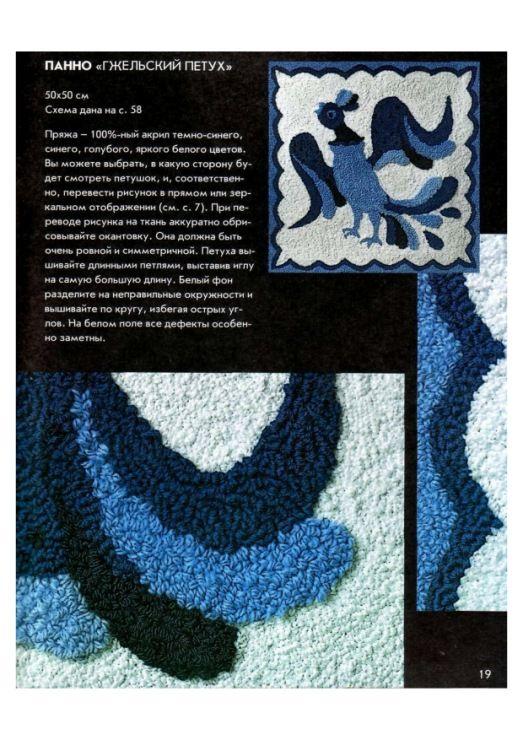 Gallery.ru / Фото #20 - Нетканый гобелен или вышивка петлей - Los-ku-tik