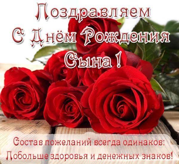 Otkrytki S Dnem Rozhdeniya Syna 48 Foto S Dnem Rozhdeniya S