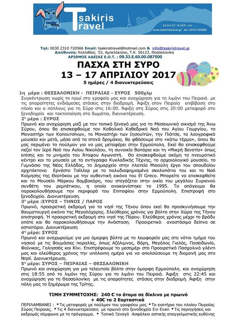 Εκδρομή Πάσχα στη Σύρο από Θεσσαλονίκη!