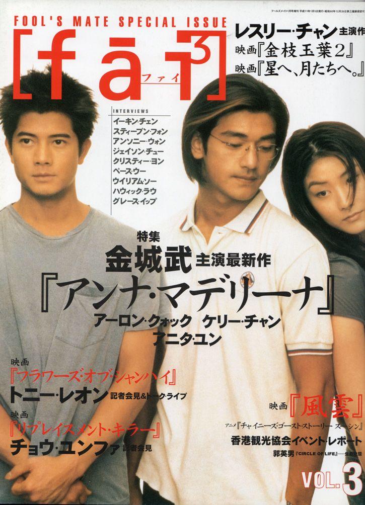 Aaron Kwok, Takeshi Kanrleshiro, Kelly Chen