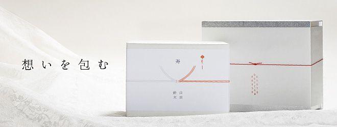 引き出物専門店 [京都デザインハウス ブライダルギフトストア]|ギフト包装・のしについて