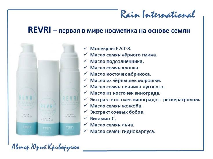 REVRI - первая в Мире косметика на основе семян