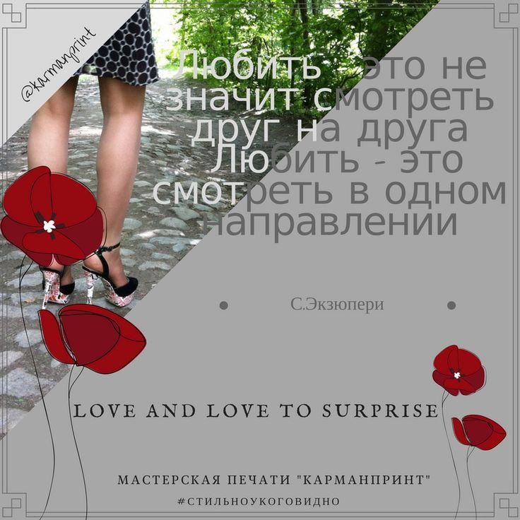 Любить-это не значит смотреть друг на друга. Любить-это смотреть в одном направлении #туфли #каблуки #обувь #мода #стиль #стильноукоговидно #ипустьвсеоглядываются #shoes #heels #highheels #fashion #style