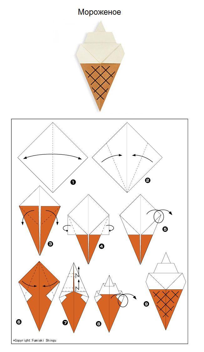 Схемы простых оригами для вас и вашего ребенка