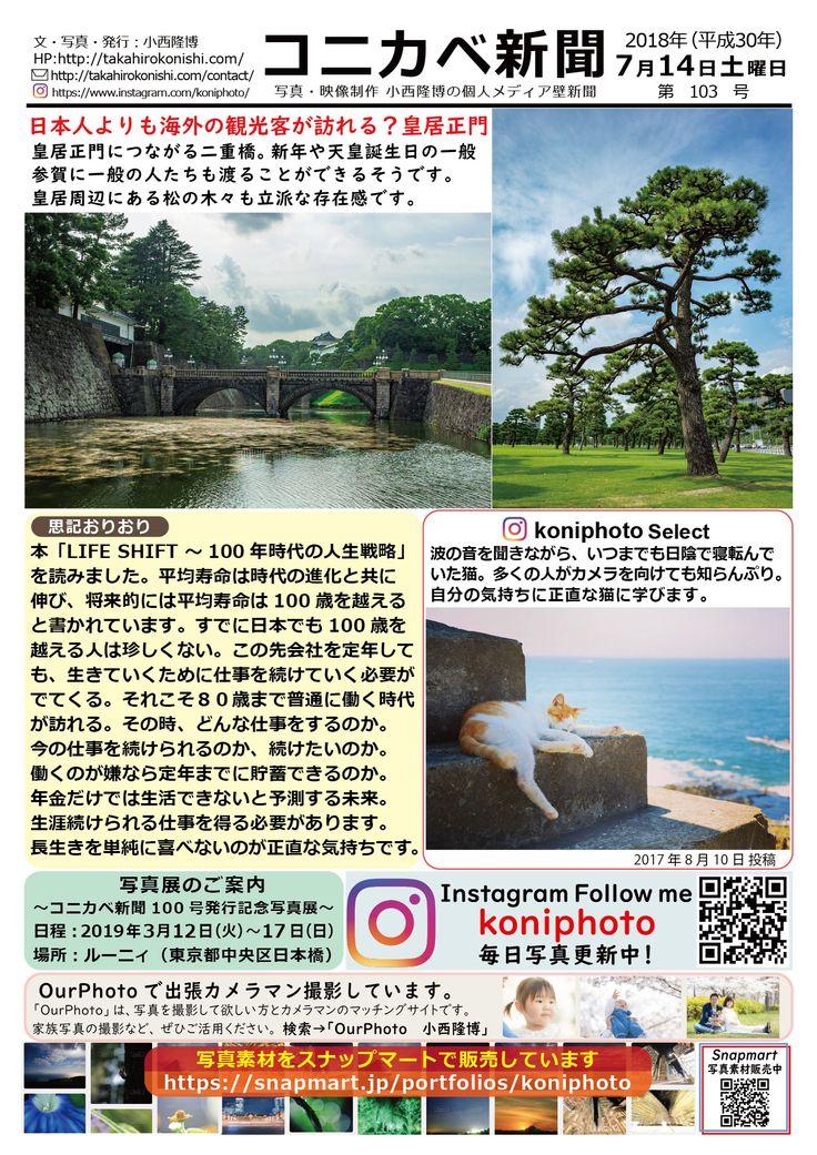 コニカベ新聞第103号です。 皇居正門につながる二重橋。新年や天皇誕生日の一般参賀に一般の人たちも渡ることができるそうです。 皇居周辺にある松の木々も立派な存在感です。 http://takahirokonishi.com/2018/07/14/post-694/ コニカベ新聞は、自分メディアのweb版壁新聞です。写真を通して、人やモノ、地域の魅力を伝えます。 【写真展のご案内】コニカベ新聞第100号発行記念に写真展をやります。 予定日:2019 年3月12 日(火)~ 17 日(日) 場所:ルーニィ(東京都中央区日本橋) まだ半年以上先ですが、良い作品を展示できるよう励んで参ります。  #コニカベ新聞 #コニカベ #思記おりおり