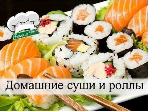 Вкусные суши и роллы в домашних условиях - Простые рецепты Овкусе.ру
