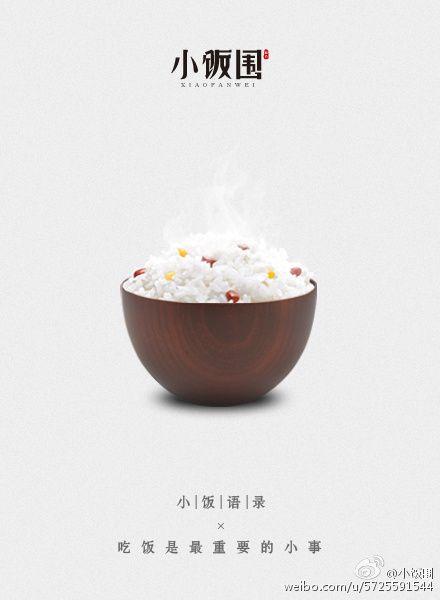 小饭围创意文案——一粒有态度的大米,每天都在认真生活!