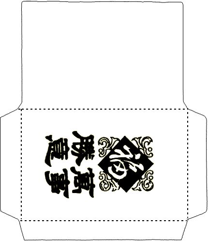 redpacketgif 430501 cny red envelopes lanterns ang pow cliprtz templatez printablez ephemera pinterest chinese new year crafts
