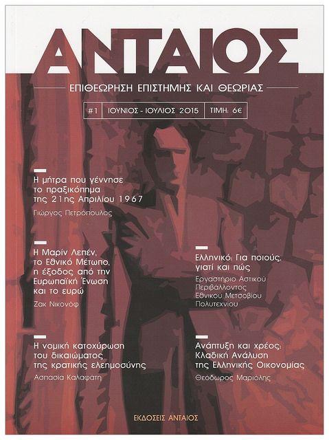 ΑΝΤΑΙΟΣ - Επιθεώρηση Επιστήμης και Θεωρίας | Τεύχος #1, Ιούνιος-Ιούλιος 2015, Τιμή: 6€ | (Σημείωση: Στο ΒΙΒΛΙΟΠΩΛΕΙΟ Πολιτεία (Ασκληπιού 1-3 & Ακαδημίας, Αθήνα) πωλείται στα 4.5€, μιά τιμή πλήρως ελκυστική για την πλούσια Θεματολογία του και τις 192 μεγάλου σχήματος, 20x27cm, σελίδες του)