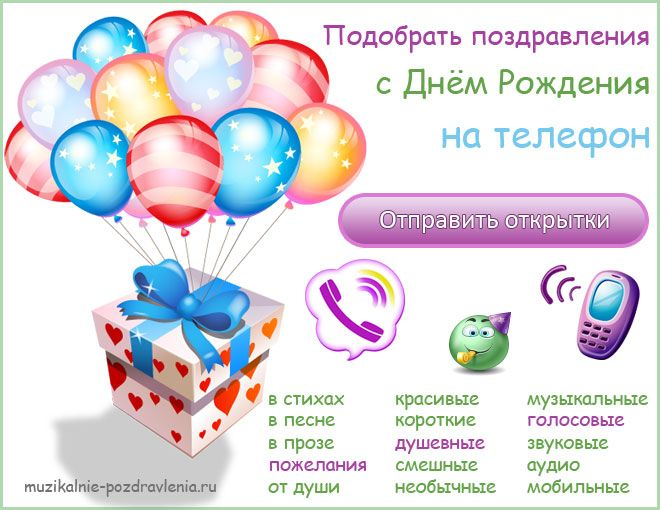 Открытка с днем рождения голосовые
