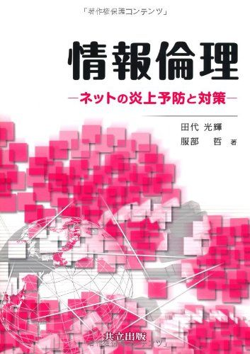 情報倫理 ―ネットの炎上予防と対策―   田代 光輝 http://www.amazon.co.jp/dp/4320123387/ref=cm_sw_r_pi_dp_Krv-ub1PVHBP7