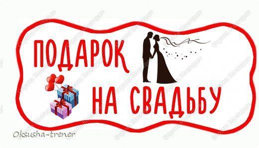 Сладкая помощь для жениха и невесты ヅ