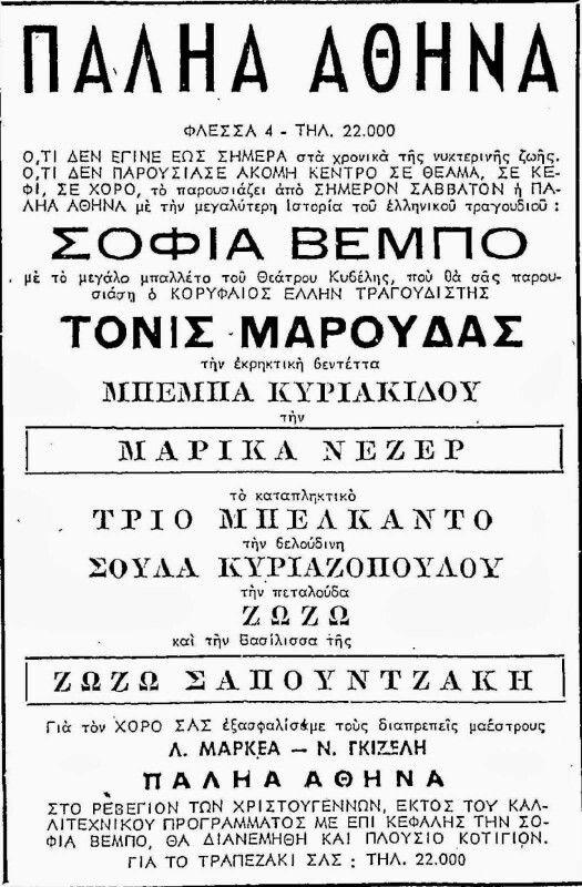 """1956 ~ Πρόγραμμα παραμονής Χριστουγέννων στη """"Παληά Αθήνα""""."""