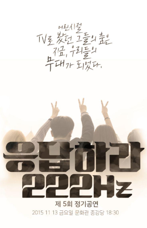 서울대학교 생활과학대학 방송댄스동아리 222hz 제 5회 정기공연 공식 포스터