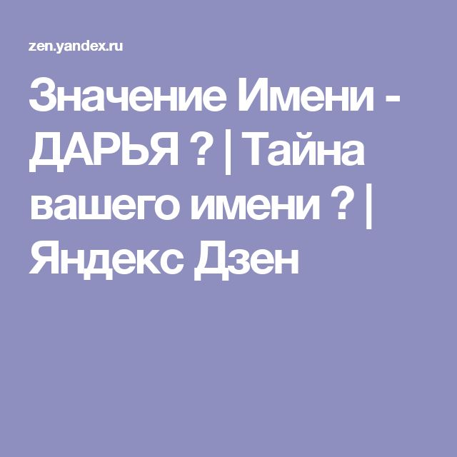 Значение Имени - ДАРЬЯ 👩 | Тайна вашего имени ♌ | Яндекс Дзен