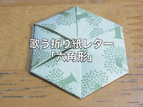 """Aha!  Here it is:  Video of Origami """"Hexagon"""" letter fold."""