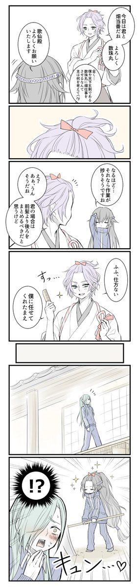 Kasen and Juzumaru 雅に畑仕事する
