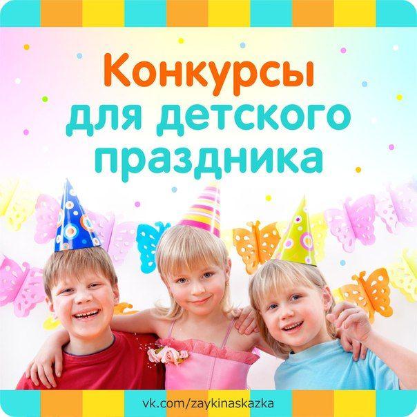 Весёлые конкурсы для детского праздника