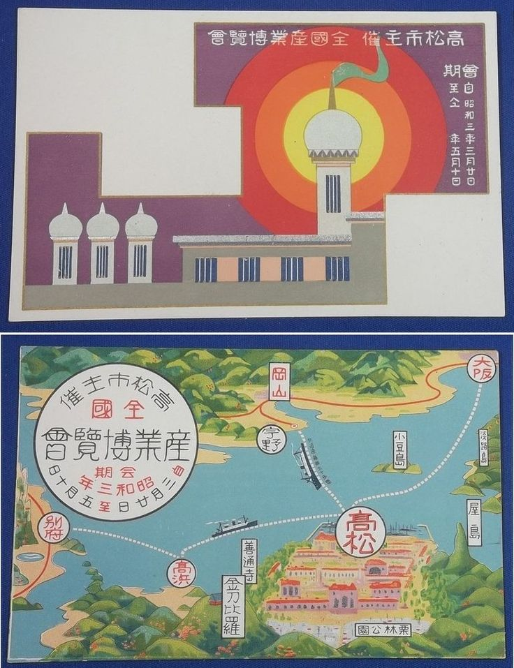 """1928 Japanese Postcards Commemorative for   """"The National Industrial Exposition , held by Takamatsu City (Kagawa Pref.)"""" /   Art of the Expo monument & Bird's eye view map of the Expo site and The Seto Inland Sea area map sea ship art  / vintage antique old art card / Japanese history historic paper material Japan"""